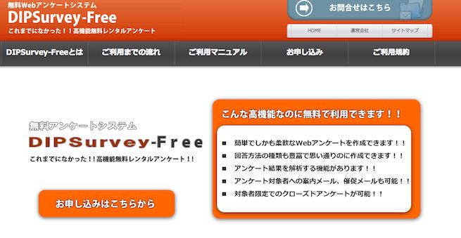アンケート作成ツール「DIPSurvey-Free」