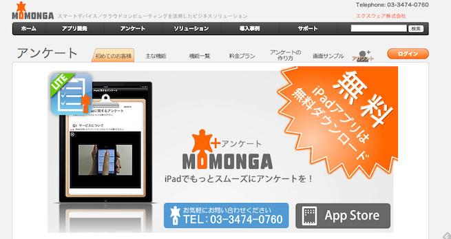 アンケート作成ツール「MOMONGA」