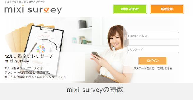 アンケート作成ツール「mixi survey」