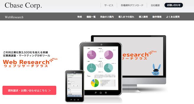 アンケート作成ツール「Web Research」