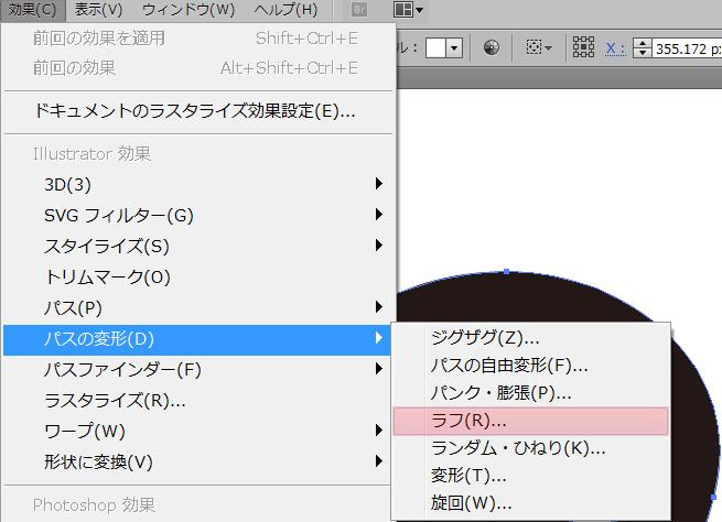 Illustrator「効果」→「パスの変形」→「ラフ」