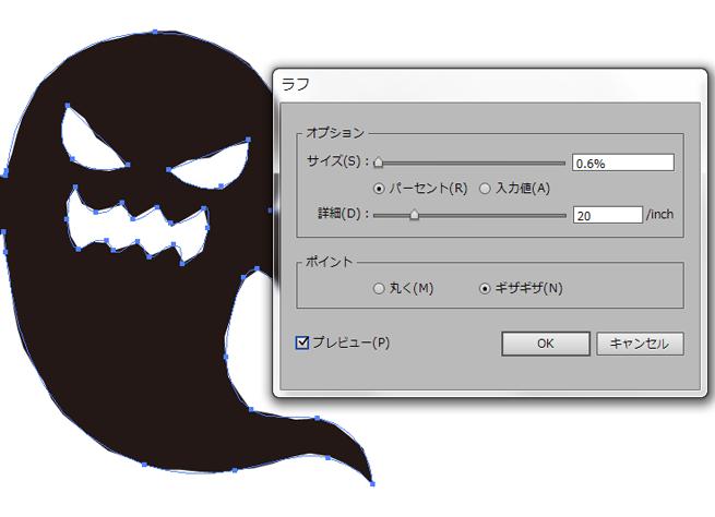 Illustratorラフ設定画面