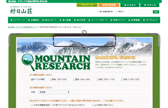 05MOUNTAINRESEARCH