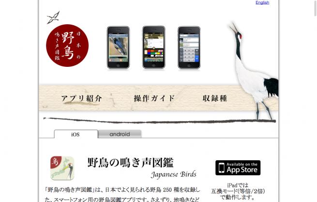 14Japanese_Birds