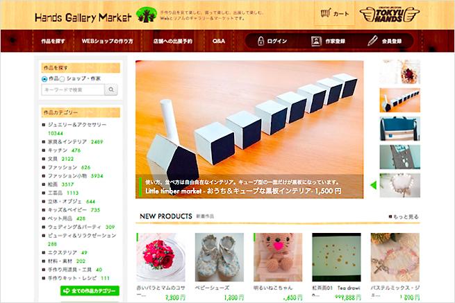 ハンズ・ギャラリー マーケット