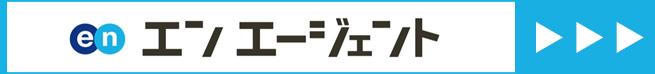 転職エージェントなら【エンジャパン】のエン エージェント