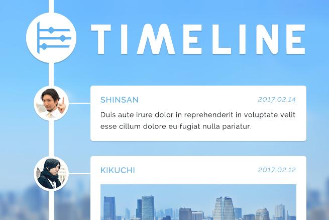 年表やSNSのデザインの参考に!タイムラインのサンプル10例 | 東京上野のWeb制作会社LIG