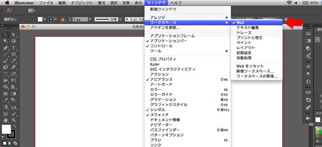 1. 「ウィンドウ」⇒「ワークスペース」⇒「Web」を選択