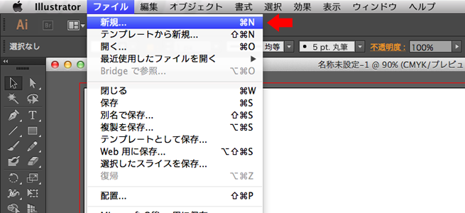 1. 「ファイル」⇒「新規」を選択