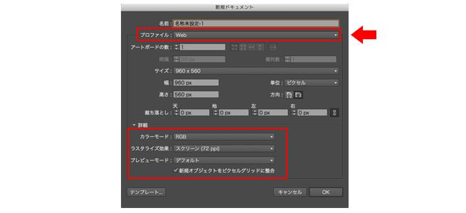 2. 「プロファイル」を「Web」に変更