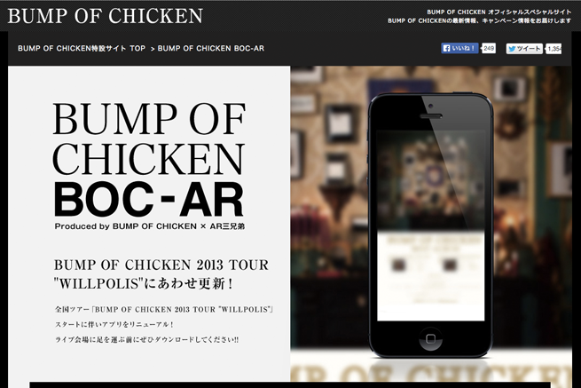 BUMP OF CHICKEN BOC-AR Produced by BUMP OF CHICKEN × AR三兄弟
