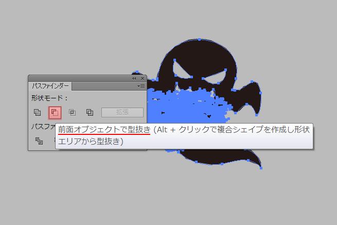「パスファインダー」→「前面オブジェクトで型抜き」