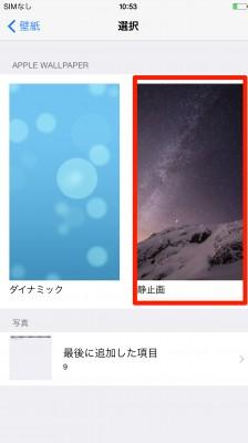 「静止画」の画面のスマホのスクリーンショット