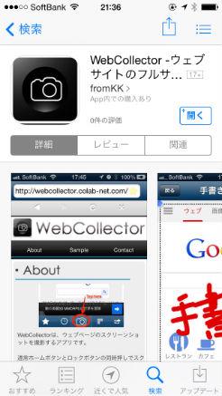 140929_KI_app