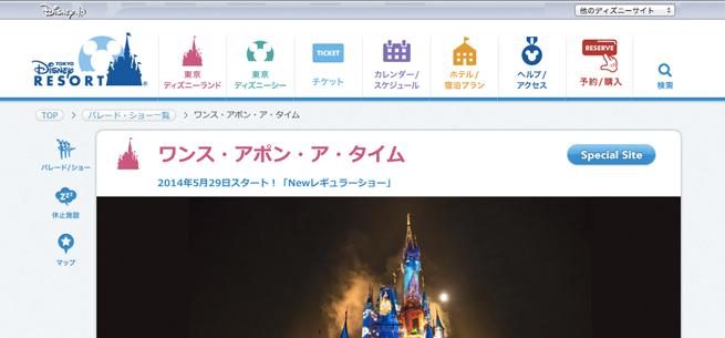 【公式】ワンス・アポン・ア・タイム | 東京ディズニーランド | 東京ディズニーリゾート