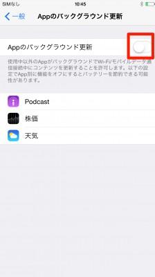 「Appのバックグラウンド更新」画面のスマホのスクリーンショット