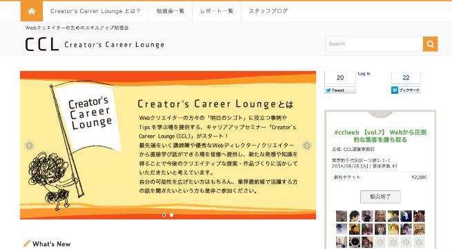 """Creator's Carrer Lounge   Webクリエイターのためのスキルアップ勉強会""""クリエイターズ キャリア ラウンジ""""   CCL"""