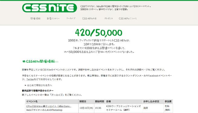 CSS Nite公式サイト