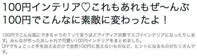 2_iemo記事1