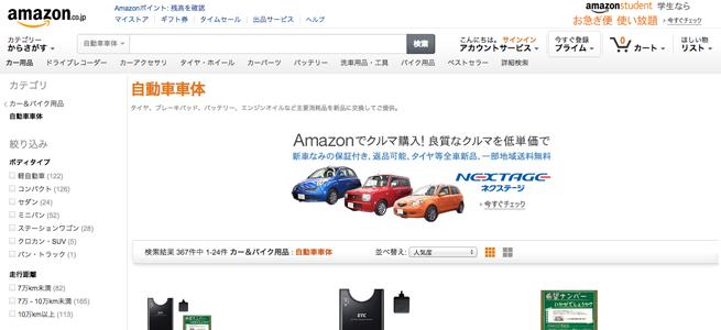 amazon_car