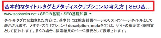description検索結果 title
