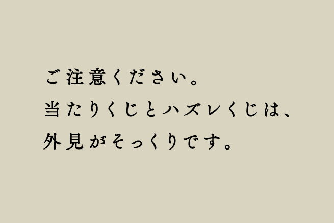 SDKG_宝くじ