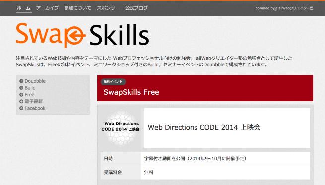 Webプロフェッショナル向けカンファンレス/勉強会 SwapSkills スワップスキルズ