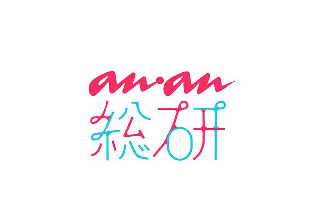 anan総研
