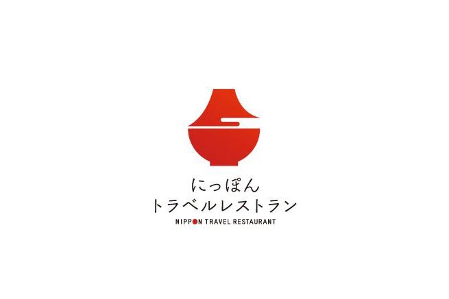 にっぽんトラベルレストラン