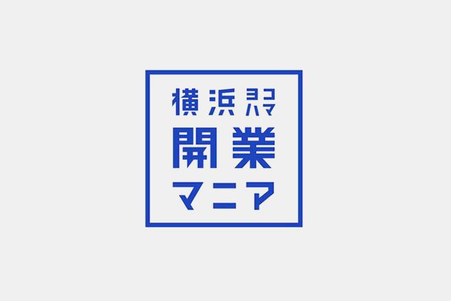 横浜開業マニア