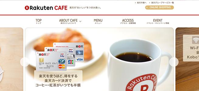rakuten_cafe