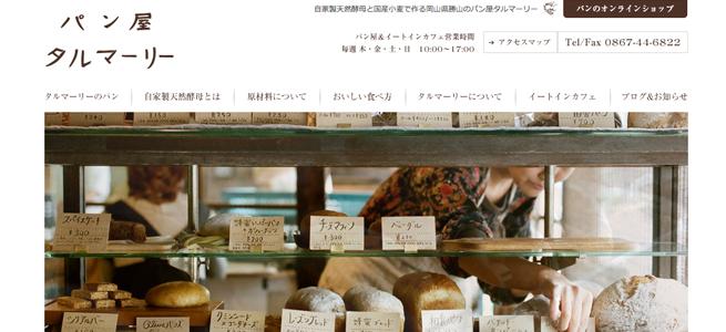 自家製天然酵母のパン屋タルマーリー