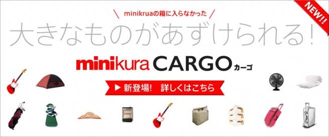 slide_cargo