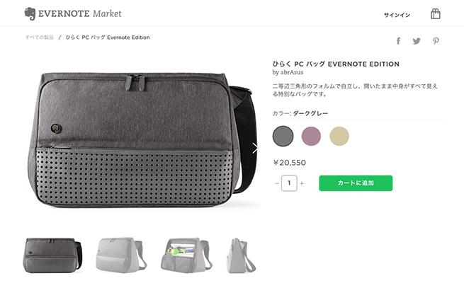 ひらく PC バッグ Evernote Edition   Evernote Market