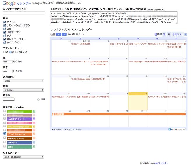 Googleカレンダーの埋め込みコードを取得する