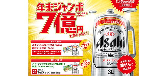 アサヒビールからジャンボなプレゼント!キャンペーン|アサヒビール
