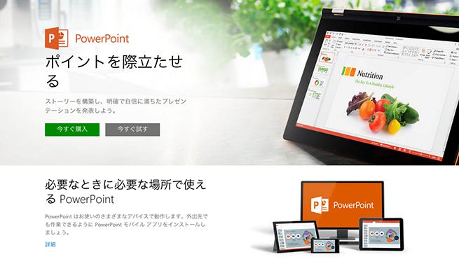 スライド プレゼンテーション ソフトウェア Microsoft PowerPoint