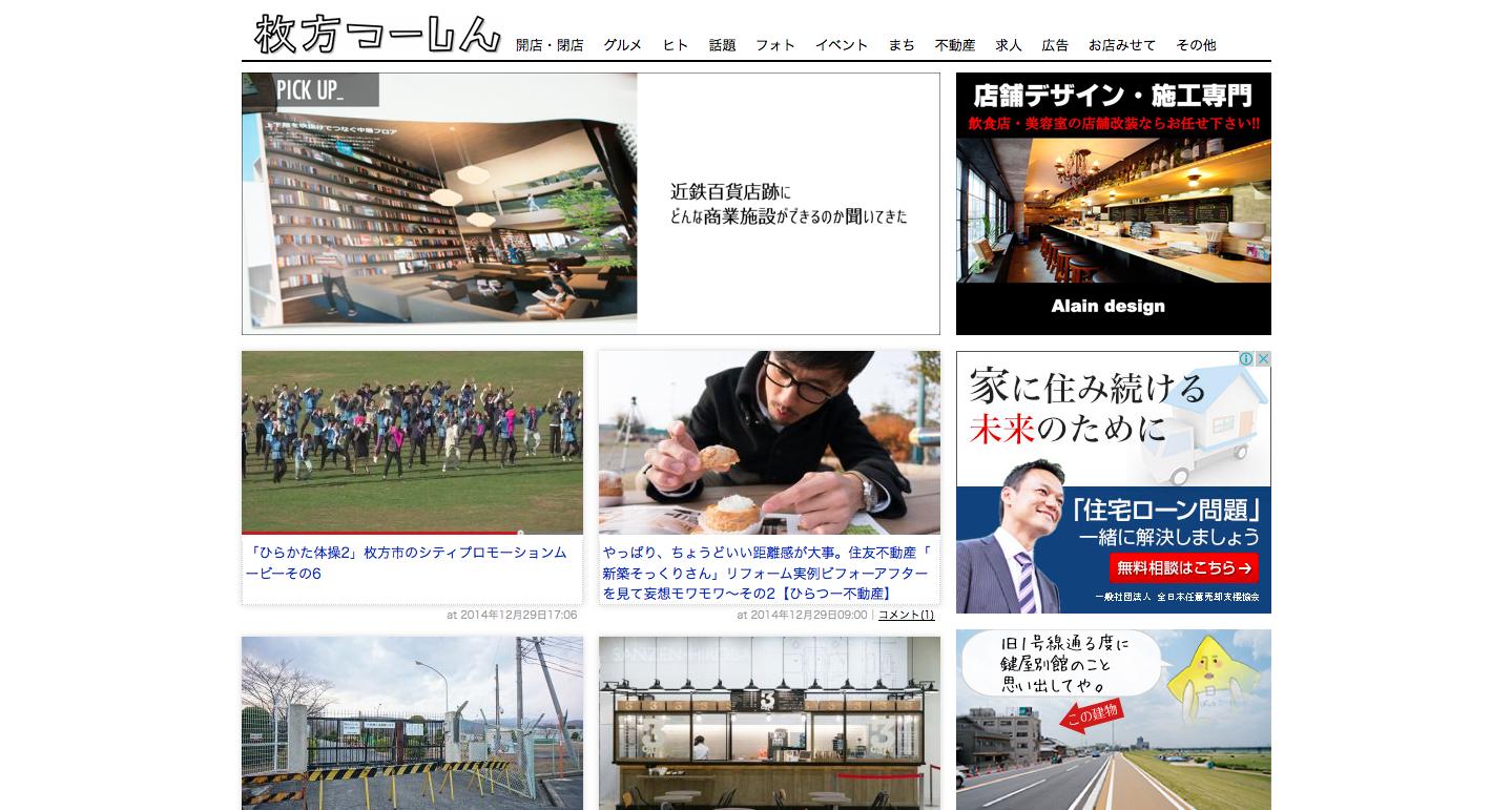 枚方つーしん - 枚方市の雑談ネタをもりもりと! 2014-12-29 19-03-50