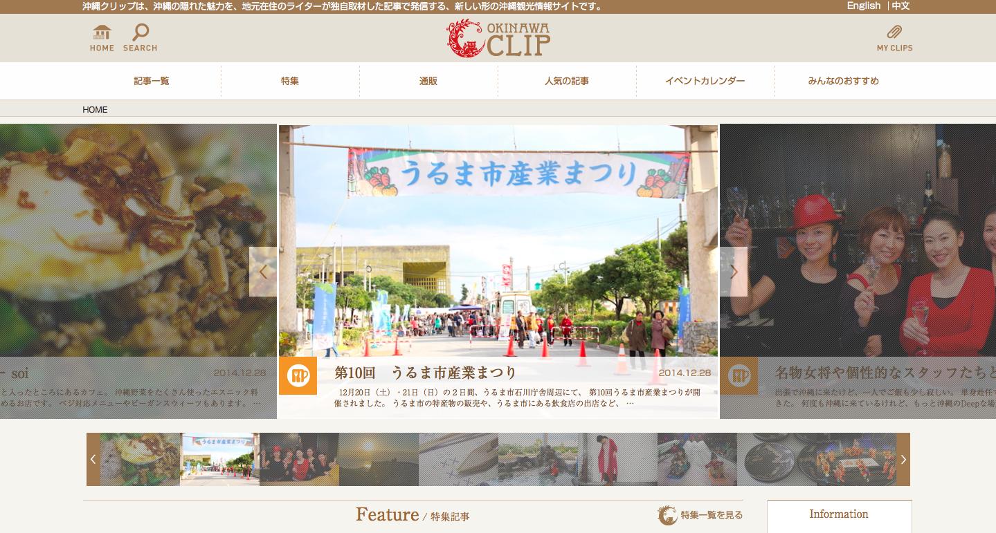 沖縄クリップ | 地元ライターが発信する沖縄観光情報サイト 2014-12-29 19-08-00