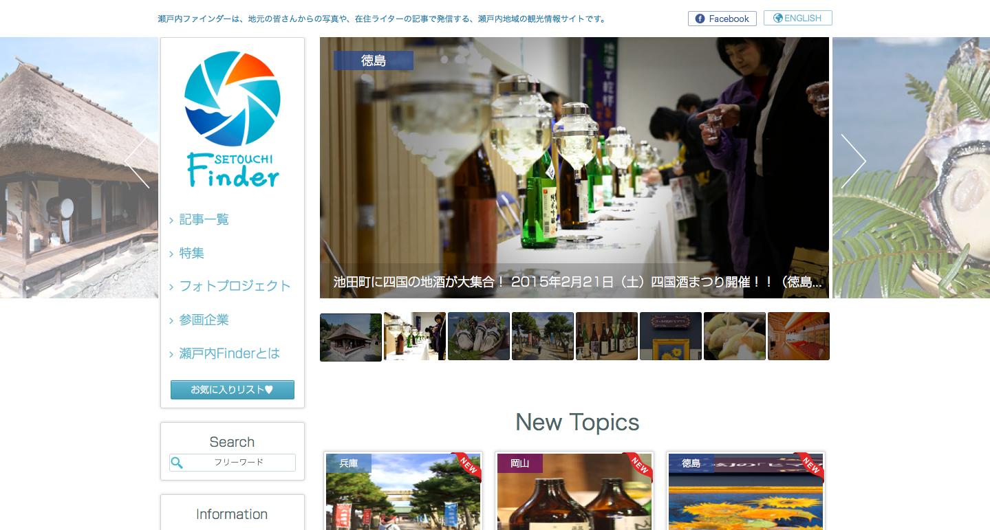 瀬戸内ファインダー | 地元ライターとっておきの瀬戸内観光情報を! 2014-12-29 19-05-03