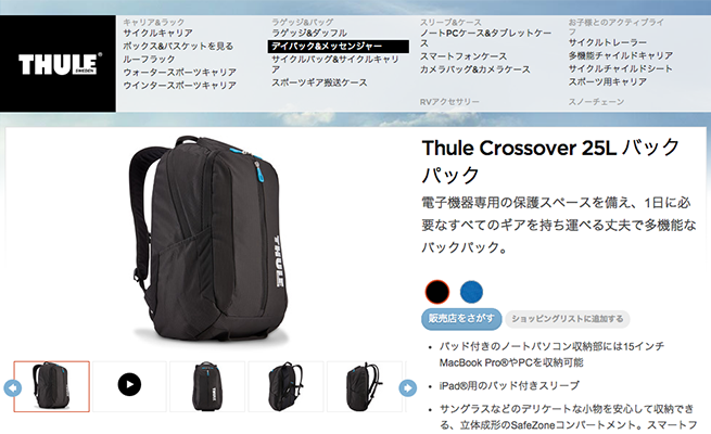 Thule Crossover 25L バックパック   Thule