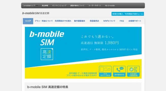 日本通信 b-mobile SIM