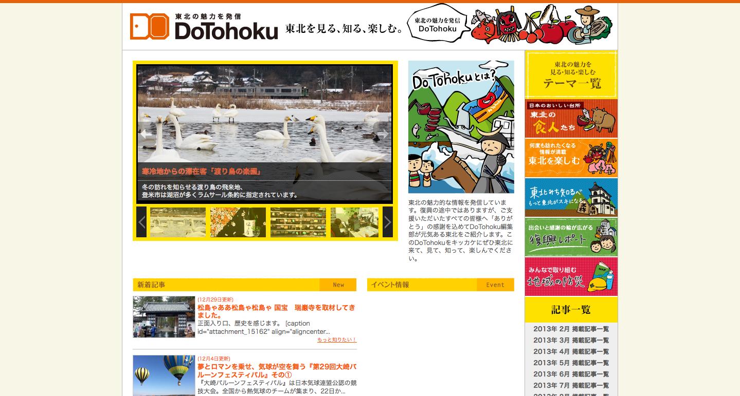 東北を見る・知る・楽しむ魅力発信サイト Do東北 DoTohoku | 2014-12-29 18-59-16