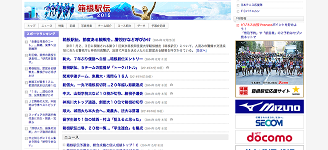 箱根駅伝2015   箱根駅伝   スポーツ   読売新聞(YOMIURI ONLINE)