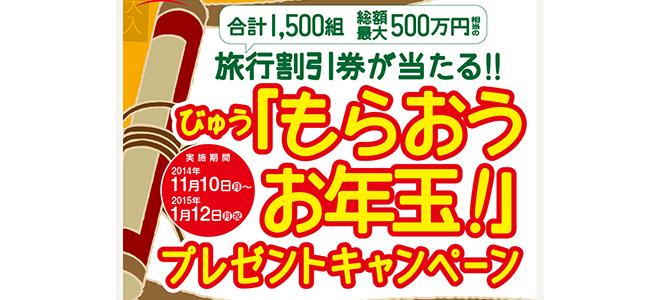 「もらおうお年玉!」プレゼントキャンペーン:びゅう国内ツアー|えきねっと(JR東日本)