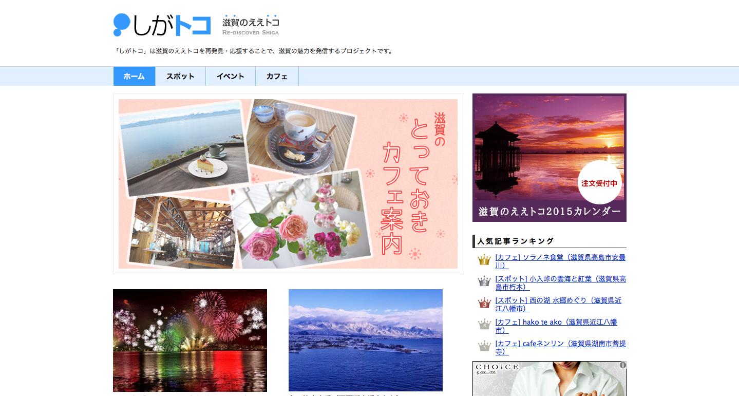 しがトコ:滋賀のええトコ 2014-12-29 19-04-15
