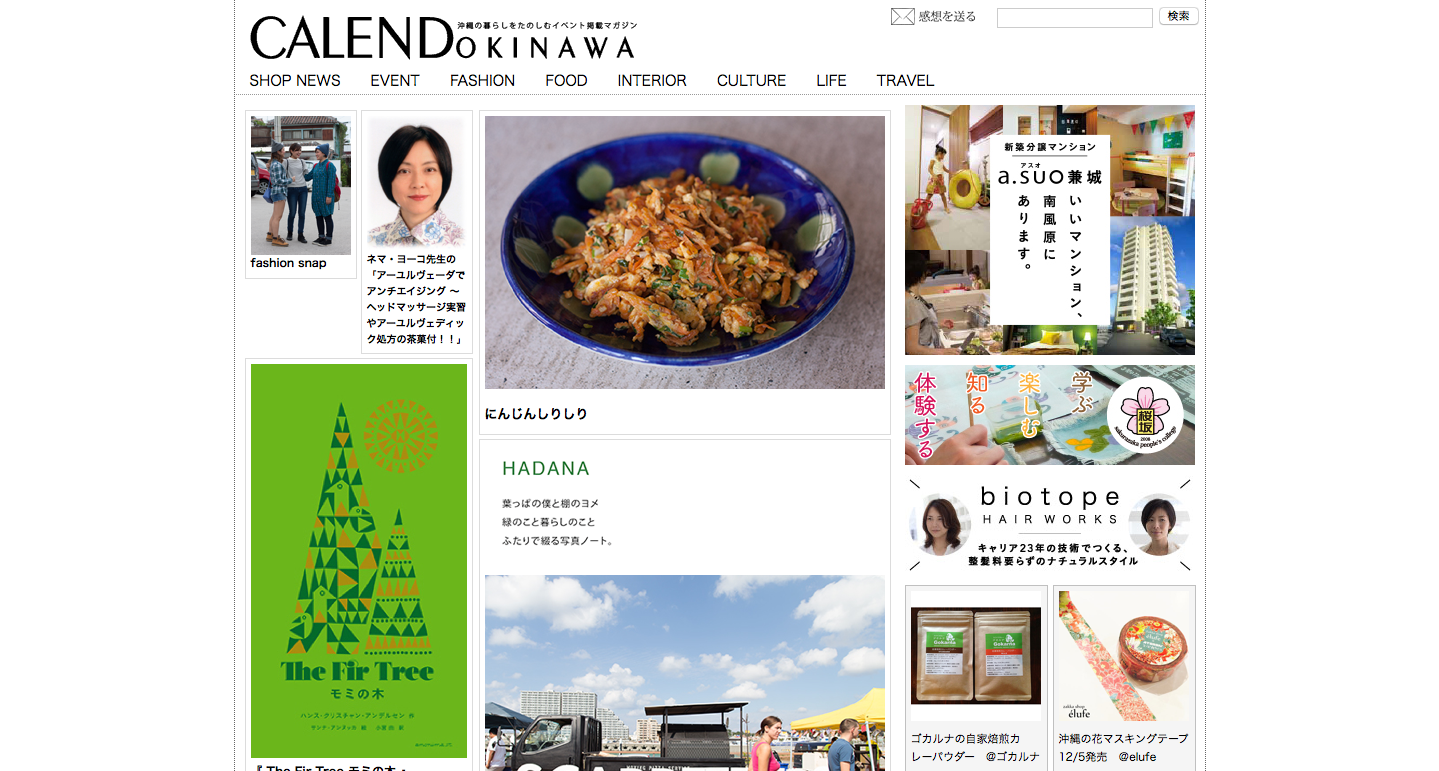 CALEND-OKINAWA(カレンド沖縄) 2014-12-29 19-06-58