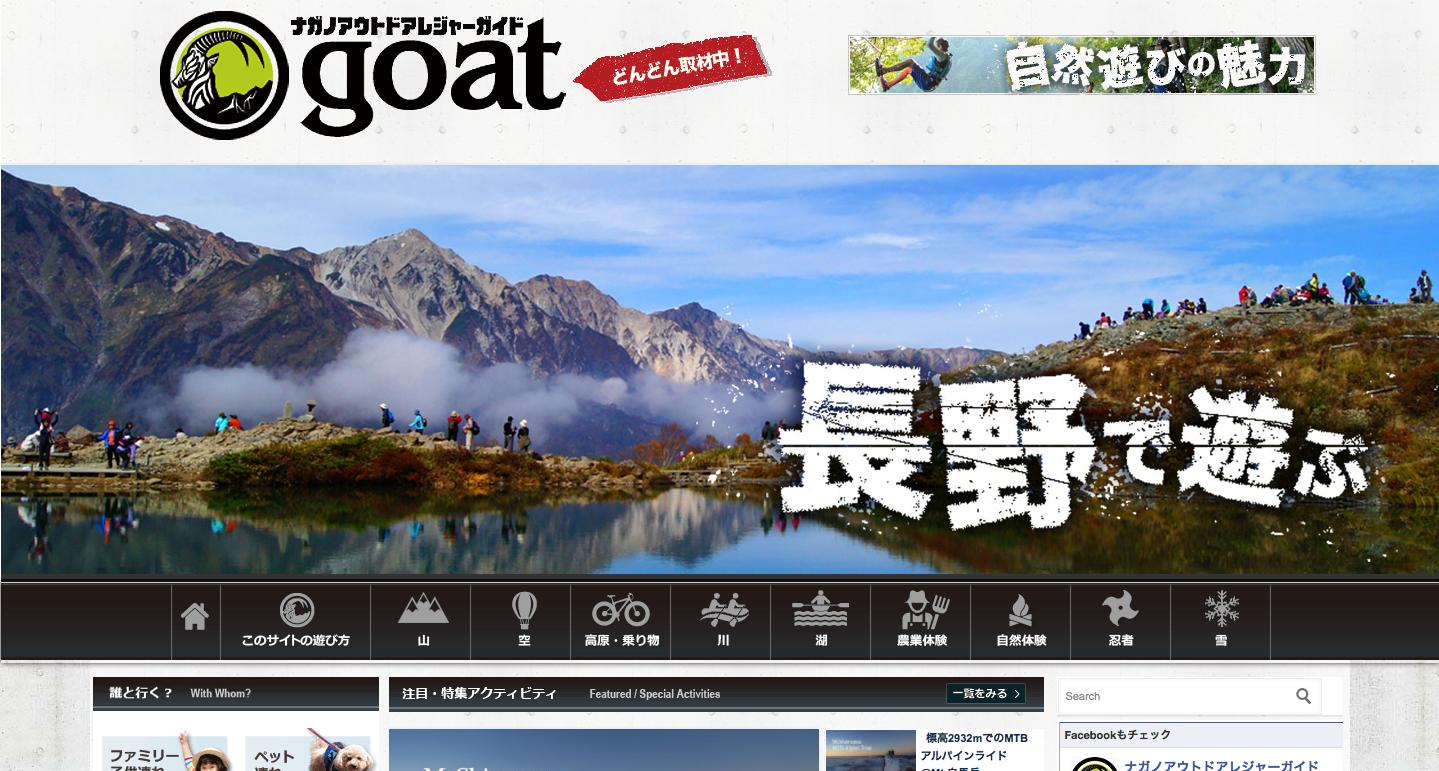 長野県のアウトドアレジャーガイド「goat」(ゴート) |大自然や雪を遊び尽くそう! 2014-12-29 21-11-20