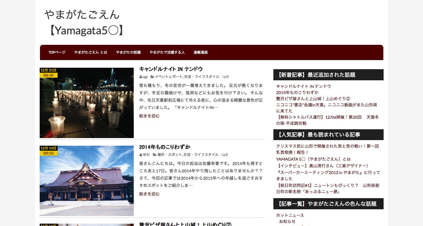 やまがたごえん 【Yamagata5○】 » 山形と人のごえんをつなぐ  山形を楽しむライフスタイル情報ウェブマガジン 2014-12-29 19-00-04