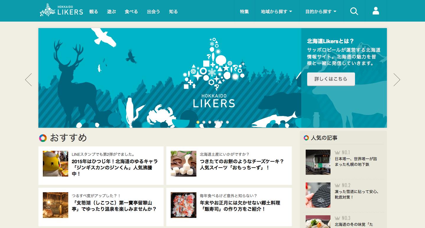 北海道Likers(ライカーズ) ~北海道の魅力満載!~ 2014-12-29 18-58-55